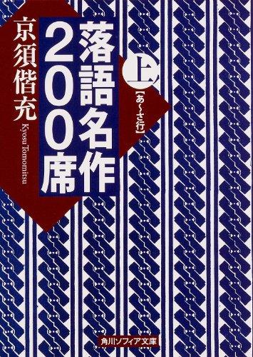 落語名作200席 (上) (角川ソフィア文庫)の詳細を見る