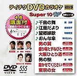 テイチクDVDカラオケ スーパー10W(555)