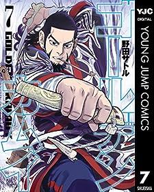 ゴールデンカムイ 7 (ヤングジャンプコミックスDIGITAL)