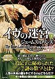 シグマフォース シリーズ10 イヴの迷宮 下 (竹書房文庫)