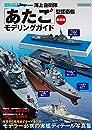 海上自衛隊「あたご」型護衛艦モデリングガイド最新版 (世界の名艦 スペシャルエディション)