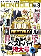 MONOQLO(モノクロ) 2017年 08 月号 [雑誌]