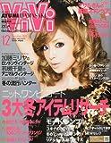 ViVi (ヴィヴィ) 2010年 12月号 [雑誌]