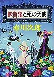 吸血鬼と死の天使 (集英社文庫)