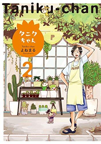 タニクちゃん 2 (Feelコミックス)の詳細を見る