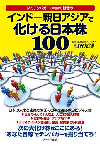 [画像:Mr.テンバガー朝香の インド+親日アジアで化ける日本株100]