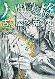 人間失格 3巻(完) (バンチコミックス)