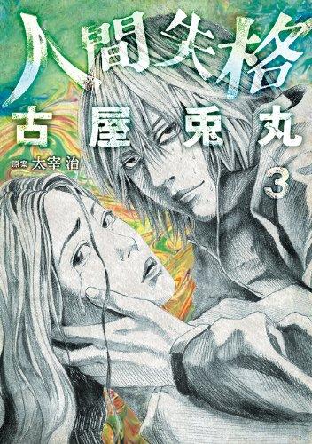 人間失格 3巻(完) (バンチコミックス)の詳細を見る