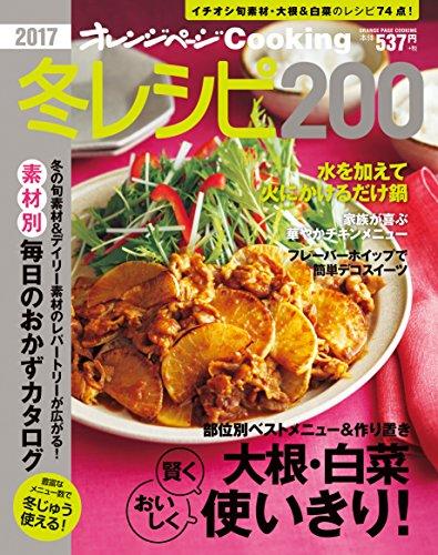 2017冬レシピ200 (オレンジページCooking)...