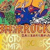 琳派ROCK 日本に生まれて良かった