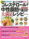 Amazon.co.jpコレステロール・中性脂肪をぐんぐん減らす大満足レシピ (主婦の友生活シリーズ)
