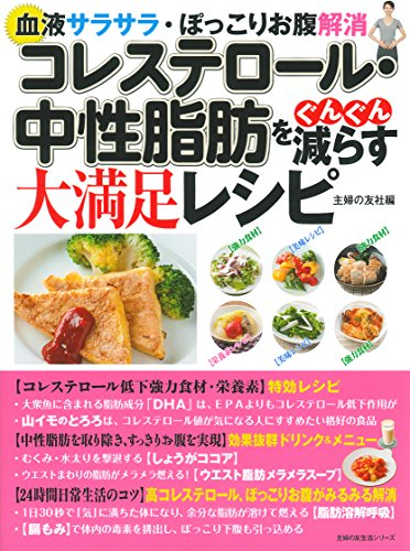 コレステロール・中性脂肪をぐんぐん減らす大満足レシピ (主婦の友生活シリーズ)