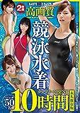 高画質×競泳水着コンプリートBEST 10時間 [DVD]