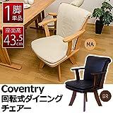 ダイニングチェア ( 回転椅子 リビングチェア ) 木製 張地:合成皮革 合皮 肘付き Coventry ナチュラル 【デザイン家具】