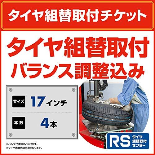 タイヤ組替取付 チケット 17インチ 4本【21地域限定】廃タイヤ・バルブ代別途