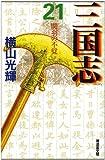 三国志 21 (潮漫画文庫)