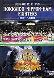 2006 OFFICIAL DVD HOKKAIDO NIPPON-HAM FIGHTERS ~日本一の軌跡~