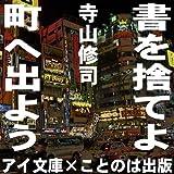 [オーディオブックCD] 寺山修司 著 「、書を捨てよ町へ出よう」(CD7枚)