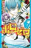 出口ゼロ(9) (なかよしコミックス)