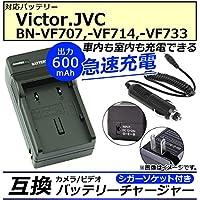 AP カメラ/ビデオ 互換 バッテリーチャージャー シガーソケット付き ビクター JVC BN-VF707,-VF714,-VF733 急速充電 AP-UJ0046-VCVF707-SG