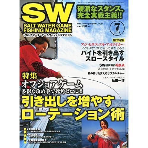 SALT WATER GAME FISHING MAGAZINE (ソルトウォーターゲームフィッシイングマガジン) 2014年 07月号 [雑誌]