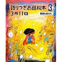 語りつぎお話絵本3月11日〈3〉家族と会えた