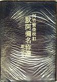 黙阿弥名作選〈第2巻〉 (1952年)