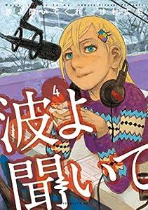 波よ聞いてくれ(4) (アフタヌーンコミックス)