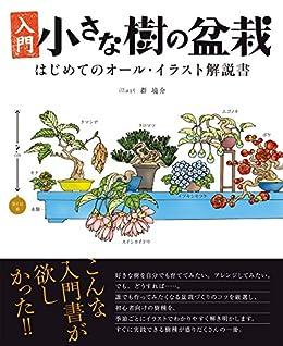 [「盆栽世界」編集部]の入門 小さな樹の盆栽