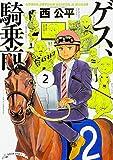 ゲス、騎乗前 2 (ビームコミックス)
