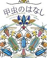 甲虫のはなし (かしこくておしゃれでふしぎな、ちいさないのち)