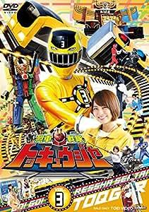 スーパー戦隊シリーズ 烈車戦隊トッキュウジャーVOL.3 [DVD]