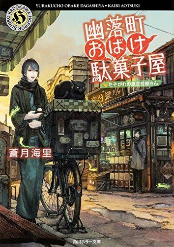 幽落町おばけ駄菓子屋  たそがれの紙芝居屋さん (角川ホラー文庫)の詳細を見る