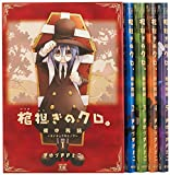 棺担ぎのクロ。~懐中旅話~ コミック 1-5巻セット (まんがタイムKRコミックス) -
