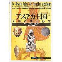 アステカ王国―文明の死と再生 (「知の再発見」双書)
