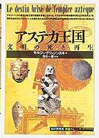 アステカ王国:文明の死と再生 (「知の再発見」双書)