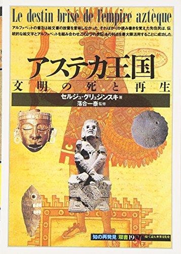アステカ王国:文明の死と再生 (「知の再発見」双書)の詳細を見る