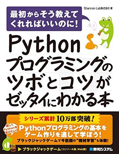 Pythonプログラミングのツボとコツがゼッタイにわかる本の詳細を見る