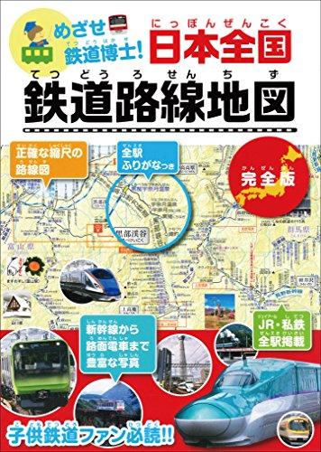 めざせ鉄道博士! 日本全国 鉄道路線地図