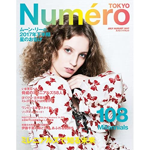 Numero TOKYO(ヌメロトウキョウ) 2017 年 07・08 合併 号 [雑誌] (デジタル雑誌)