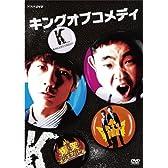 爆笑オンエアバトル キングオブコメディ [DVD]