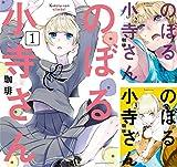 [まとめ買い] のぼる小寺さん(アフタヌーンコミックス)