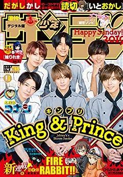 [雑誌] 週刊少年サンデー 2019年04-05合併号