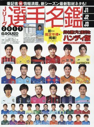 Jリーグ選手名鑑2017 J1・J2・J3 ハンディ版 (エルゴラッソ特・・・
