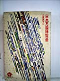 日本万国博覧会―公式ガイド (1970年)