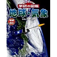 地球・気象 (ニューワイド 学研の図鑑)