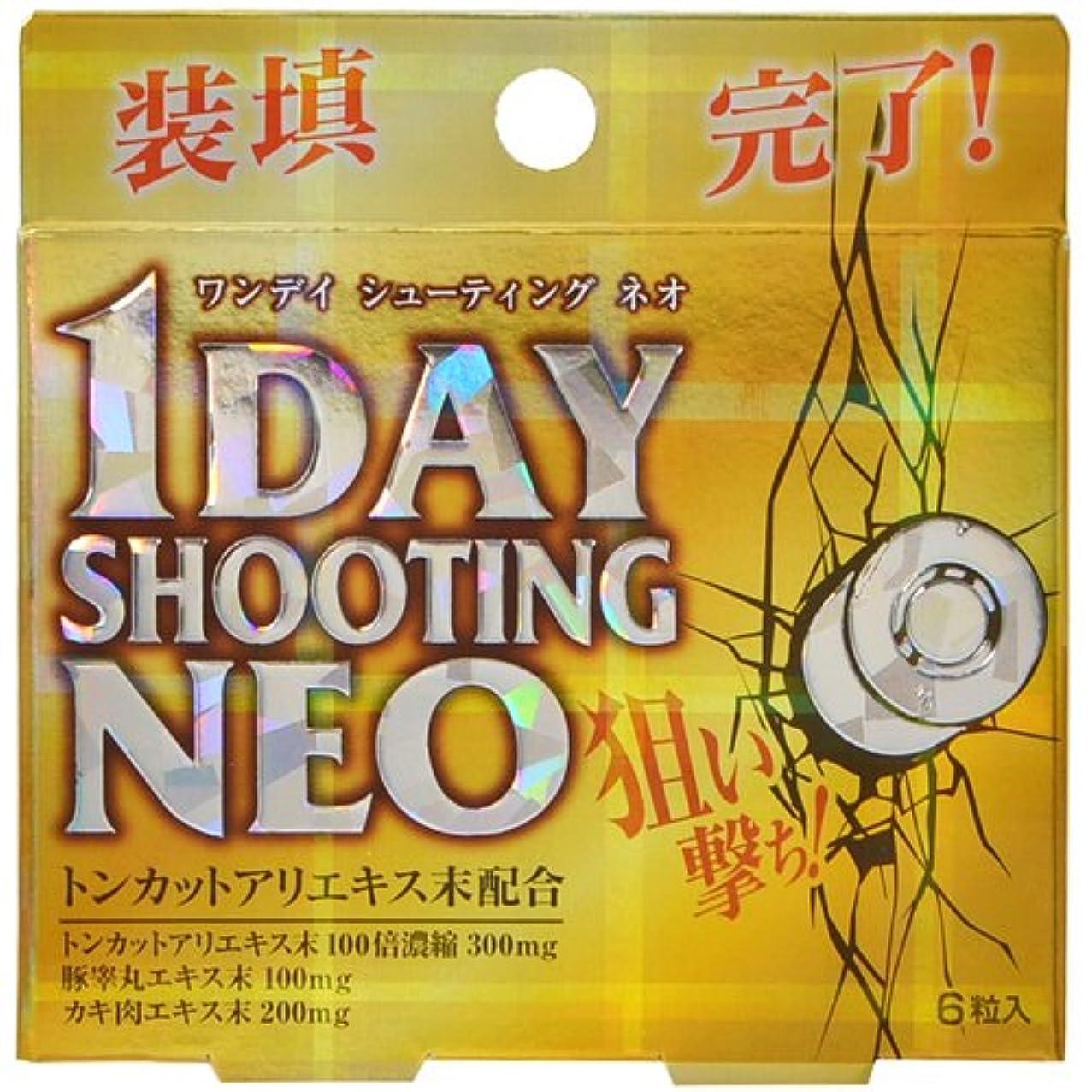 注文年齢勝つ阪本漢法製薬 1DAYシューティングネオ3個セット 6粒x3セット (ボール)