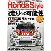 Honda Style (ホンダ スタイル) 2006年 12月号 [雑誌]
