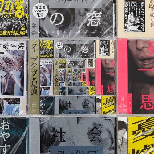 クリープハイプ『世界観』アルバム全収録曲歌詞解説!①「手」の画像