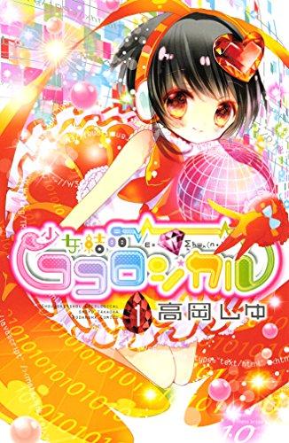 少女結晶ココロジカル(1) (なかよしコミックス)